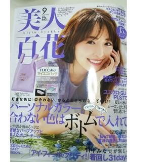 カドカワショテン(角川書店)の美人百貨9月号(ファッション)