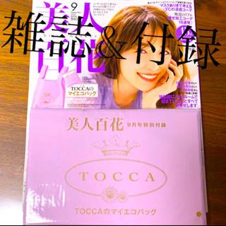 トッカ(TOCCA)の❤️新品 未読❤️美人百花 付録付き 匿名配送(ファッション)