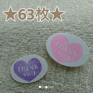 シンプルハート♡サンキューシール 63枚(その他)