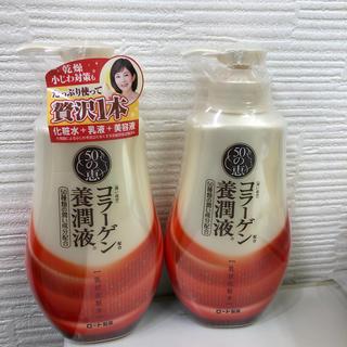 ロートセイヤク(ロート製薬)の50の恵 養潤液 ポンプタイプ(230ml)✖️2(化粧水/ローション)
