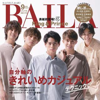 シュウエイシャ(集英社)のBAILA バイラ 9月号 キンプリ表紙(ファッション)