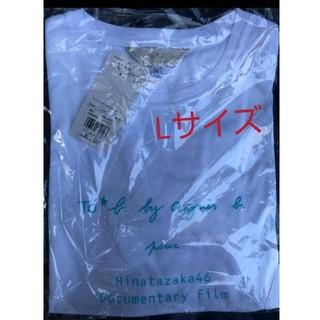アニエスベー(agnes b.)の日向坂46 ドキュメンタリー映画『3年目のデビュー』 Tシャツ 白 Lサイズ(アイドルグッズ)
