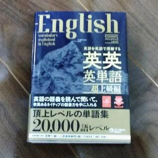 【新品】英語を英語で理解する英英英単語超上級編