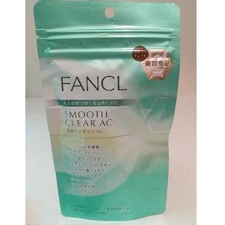 FANCL - お値下げ致しました!ファンケルスムースクリアAC  30日分  120粒