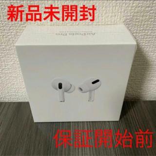 アップル(Apple)の新品 未開封 AirPodsPro 本体 エアーポッズ プロ(ヘッドフォン/イヤフォン)