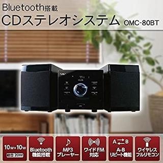 ドウシシャ(ドウシシャ)の☆展示品箱無し☆ Bluetooth搭載CDステレオシステム OMC-80BT(スピーカー)