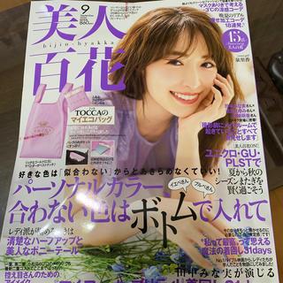 美人百花 2020年 9月号 雑誌のみ(ファッション)