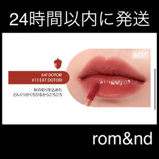 rom&nd ロムアンド 13 EAT DOTORI イート ドトリ