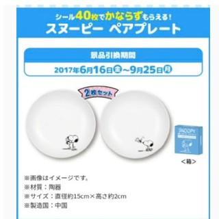SNOOPY - ローソン × スヌーピー 非売品 ペアプレート 4枚セット