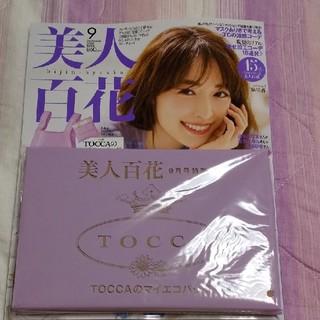 トッカ(TOCCA)の送料込 新品未開封 美人百花 2020年 09月号(ファッション)