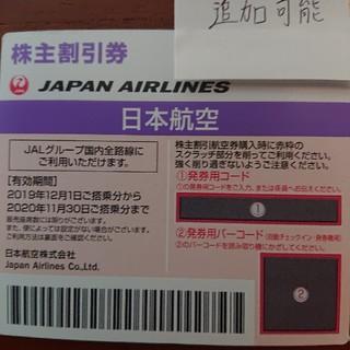 通知のみも対応 追加割引有 21年5月末延長 JAL 日本航空 株主優待券 1枚