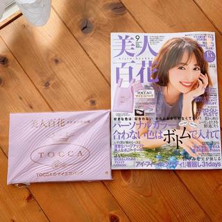美人百花 2020年 09月号雑誌+付録 TOCCA トッカ マイエコバッグ(ファッション)