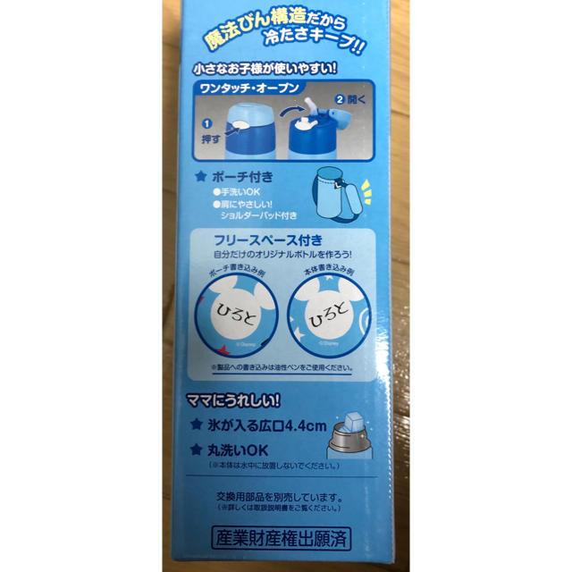THERMOS(サーモス)のサーモス  保冷専用 ストローボトル ミッキー 水筒 キッズ/ベビー/マタニティの授乳/お食事用品(水筒)の商品写真