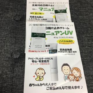 マニュアン(サンプル/トライアルキット)