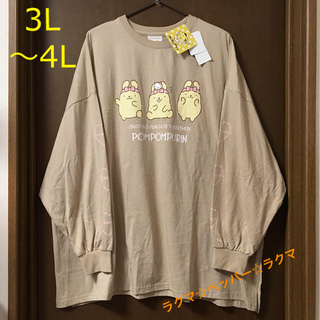 サンリオ - ポムポムプリン ロンT 3L-4L 長袖tシャツ