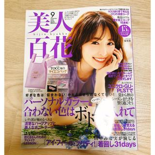 タカラジマシャ(宝島社)の美人百花 2020年9月号 最新号 雑誌のみ(ファッション)