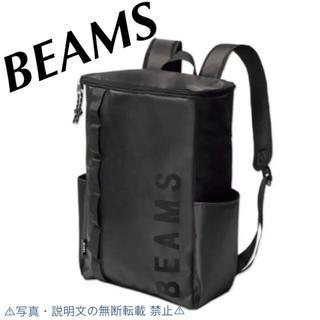 ビームス(BEAMS)の⭐️新品⭐️【BEAMS ビームス】ボックス型 バックパック★付録❗️(バッグパック/リュック)