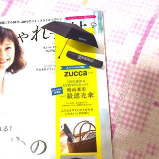 ズッカ(ZUCCa)の大人のおしゃれ手帖 2020年 09月号、付録のみ、ズッカ傘(その他)