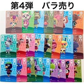 Nintendo Switch - 新品 アミーボ カード バラ売り *人気 パッチ シベリア