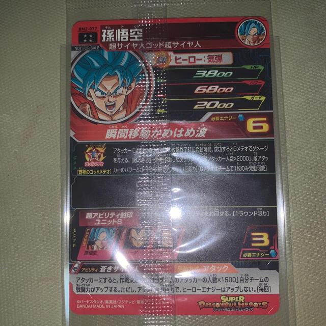 ドラゴンボール(ドラゴンボール)の最安値‼️アニバーサリーUR悟空ドラゴンボールヒーローズ エンタメ/ホビーのアニメグッズ(カード)の商品写真