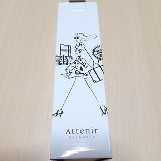 アテニア(Attenir)のアテニア ステンレスボトル スリム ノベルティ 未開封 200ml(弁当用品)