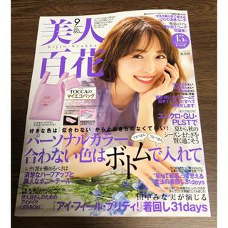 美人百花 09月号 雑誌のみ(ファッション)