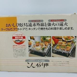 未使用 本格派炭火焼き風味 こんがり亭♪(調理道具/製菓道具)