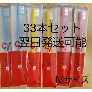 こども 歯ブラシ ふつう Ciメディカル 33本(歯ブラシ/デンタルフロス)