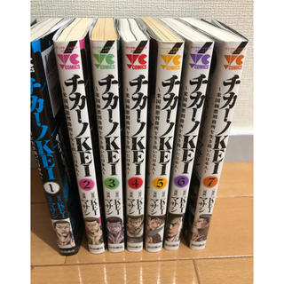チカーノKEI 1〜7巻(青年漫画)