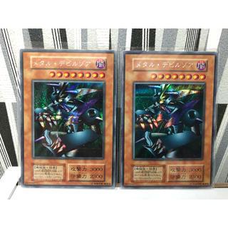遊戯王 - メタルデビルゾア2枚セット 遊戯王初期 希少封印されし記憶同梱カード