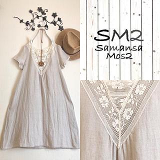 SM2 - SM2リネン100レースワンピース*studio clip niko and好き