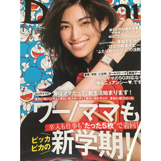 キンキキッズ(KinKi Kids)のDomani 雑誌 堂本剛 4-5月号 (ファッション)