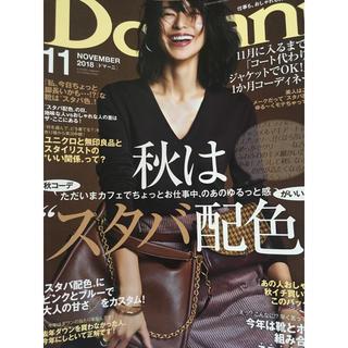 キンキキッズ(KinKi Kids)のDomani 雑誌 堂本剛 11月号(ファッション)