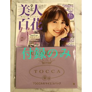 TOCCA - 付録のみ 美人百花 9月号 TOCCA エコバッグ  未開封   トッカ
