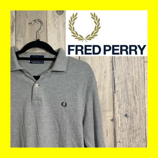 フレッドペリー(FRED PERRY)の[送料無料]fredperry 長袖シャツ ポロシャツ グレー 古着 訳あり(ポロシャツ)