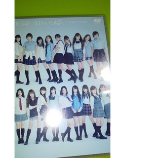 エーケービーフォーティーエイト(AKB48)のAKBがいっぱい ~ザ・ベスト・ミュージックビデオ~ DVD(舞台/ミュージカル)