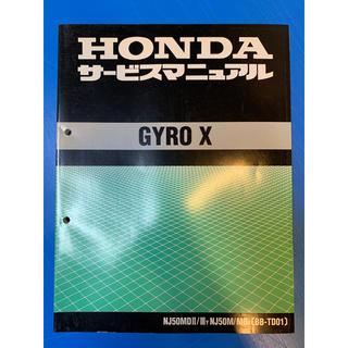 ホンダ(ホンダ)のGYRO X サービスマニュアル (カタログ/マニュアル)