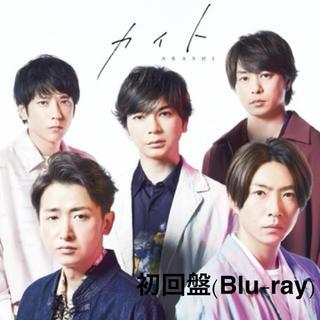 アラシ(嵐)の嵐 カイト 初回盤(Blu-ray) 新品未開封(ミュージック)