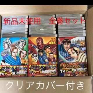 集英社 - キングダム  1〜58巻 全巻 クリアカバー付き