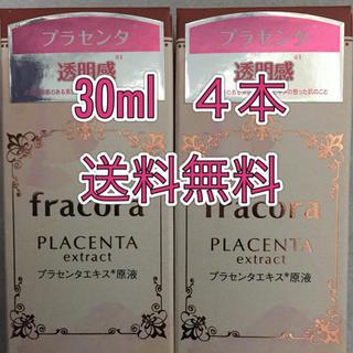フラコラ(フラコラ)の箱未開封 30mlx4本フラコラ  プラセンタエキス原液(美容液)