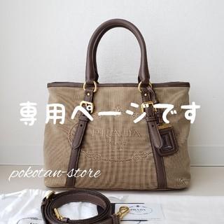 PRADA - 美品【プラダ】 ロゴジャガード 2way トートバッグ ハンドバッグ