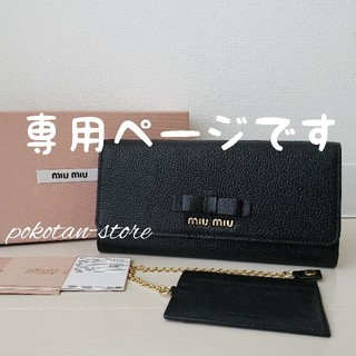miumiu - 新品同様【ミュウミュウ】マドラス リボンモチーフ 2つ折り 長財布
