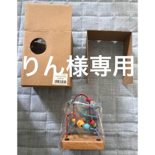 アクタス(ACTUS)のりん様専用!【箱付き】未使用品 ループトイ ミニローラーコースター(知育玩具)