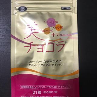 エーザイ(Eisai)の美チョコラ(ビタミン)