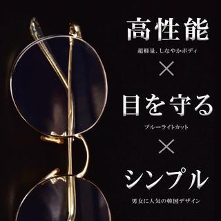 ◇ブルーライトカット 丸メガネ 超軽量 15グラム 伊達眼鏡 度なし(サングラス/メガネ)