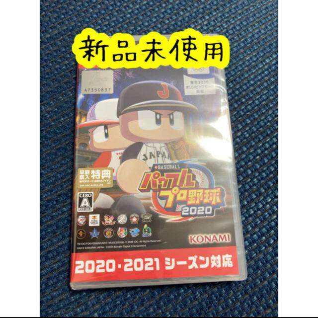 Nintendo Switch(ニンテンドースイッチ)のパワプロ2020 Switch エンタメ/ホビーのゲームソフト/ゲーム機本体(家庭用ゲームソフト)の商品写真
