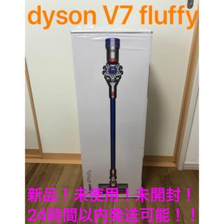 Dyson - dyson V7 Fluffy!!新品、未開封品!24時間以内発送可能!!