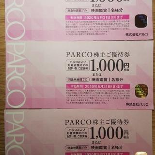 PARCO 株主優待券 3000円分 (有効期限2020.8.31)