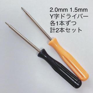 【即発送】1.5 2.0mm Y字ドライバー☆ゲーム機 ジョイコン修理に(その他)
