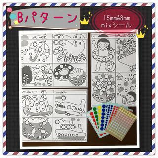 【知育玩具】シール貼り台紙(小) Bパターン15・8㎜mixシール〜モンテ〜